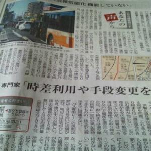 広島の都市交通 バスの話題 5 バス専用レーンについて