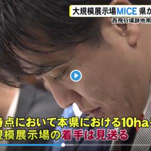広島市の都市問題 MICEの話題 8