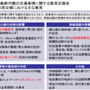 広島の都市交通 中国経済連合会による道路整備の提言
