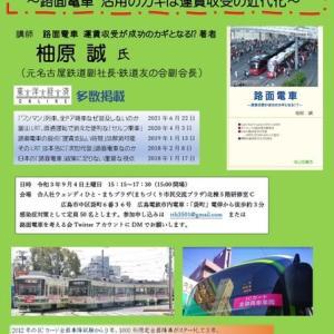 広島の都市交通 『路面電車を考える会28周年記念特別公演』のお知らせ