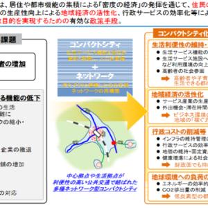 広島の都市交通 広島市の道路整備について考える その2