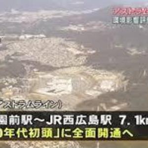 広島の都市交通 アストラムラインの話題 その4