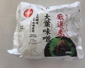 10月11日昼食(セブンイレブン 厳選米おむすび 大葉味噌)