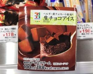 10月17日朝食(セブンイレブン セブンプレミアム 生チョコアイス)
