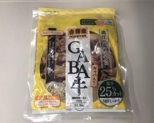 11月9日昼食(吉野家 GABA牛)