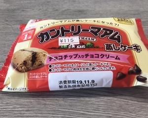 11月12日朝食(山崎製パン ヤマザキ カントリーマアム蒸しケーキ(チョコチップ入りチョコクリーム))