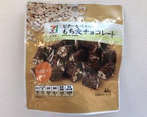 11月15日朝食(セブンイレブン セブンプレミアム もち麦チョコレート)