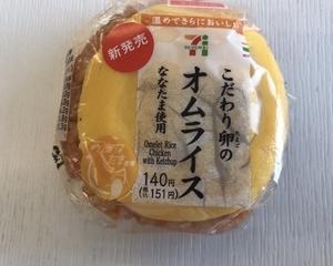 11月21日朝食(セブンイレブン ななたま使用!こだわり卵のオムライスおむすび)