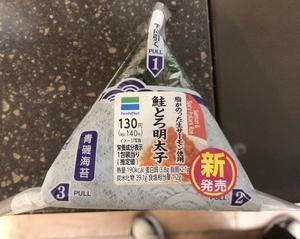 12月11日昼食(ファミリーマート 青磯海苔 鮭とろ明太子)