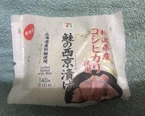 1月23日朝食(セブンイレブン 新潟県産コシヒカリおむすび 鮭の西京漬け)