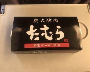1月26日夕食(新大阪駅(新幹線改札内)限定 焼肉たむら 特製牛カルビ弁当)