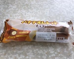2月18日夕食(山崎製パン バナナオムレット チョコ)