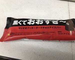 セブンイレブン限定 赤城 黒くておおすぎ~。やりすぎクッキーダークチョコアイスバー