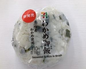 セブンイレブン わかめ御飯おむすび(三陸産わかめ使用)