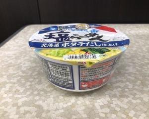 サンヨー食品 サッポロ一番 塩ラーメン 北海道 ホタテだし仕上げ