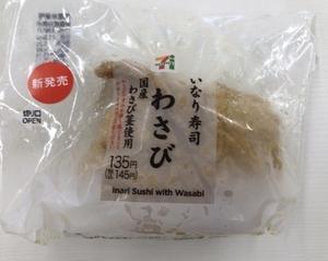 セブンイレブン いなり寿司 わさび 国産わさび茎使用