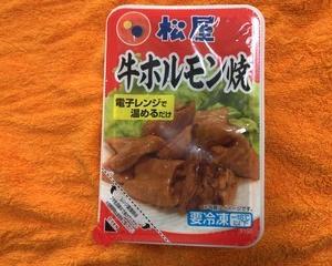 松屋フードコート店 牛ホルモン焼き10個セット