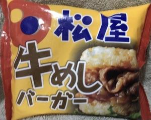 松屋フードコート店 ライスバーガー 牛めし(牛丼)バーガーセット(10食入)(2食/1袋×5パック)