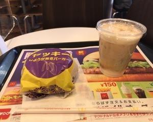マクドナルド  ヤッキー(しょうが焼きバーガー)・アイスカフェラテ