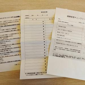 2020年6月10日の活動日記 in 片柳コミセン♪