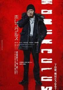 映画「ホムンクルス」感想ネタバレあり解説 第六感に目覚めた男の「自分探し」の旅。