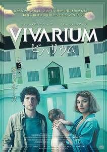 映画「ビバリウム」感想ネタバレあり解説 不快極まりないスリラーは意外と社会派でした。