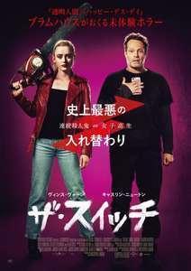 映画「ザ・スイッチ」感想ネタバレあり解説 ガチで怖いしカワイイ「入れ替わり」系ホラーコメディ。