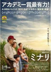 映画「ミナリ」感想ネタバレあり解説 韓国系移民の開拓物語はハルモニに捧げるバラッドでした。
