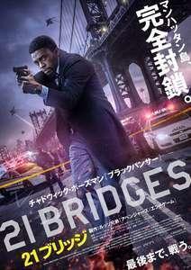 映画「21ブリッジ」感想ネタバレあり解説 ボーズマン最後の劇場映画は極上のクライムサスペンス!