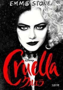 実写映画「クルエラ」感想ネタバレあり解説 パンクを着た悪魔が魅せる悲哀と復讐のプリクエル