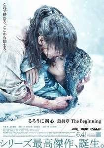 映画「るろうに剣心最終章/TheBeginning」感想ネタバレあり解説 幸せを教えてくれたのはあなたでした。