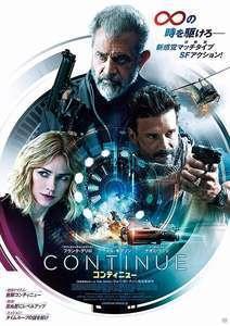 映画「コンティニュー」感想ネタバレあり解説 1万回ダメでも1万1回目は何か変わるかもしれない。