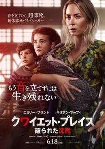 映画「クワイエットプレイス2/破られた沈黙」感想ネタバレあり解説 続編の主人公は子どもたちでした。