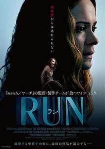 映画「RUN/ラン」感想ネタバレあり解説 正真正銘の毒ママから逃げろ!!