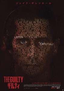 Netflix映画「THE GUILTY/ギルティ」感想ネタバレあり解説 リメイク版はジェイクが顔芸しすぎ。