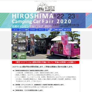 広島キャンピングカーフェア 2020 開催