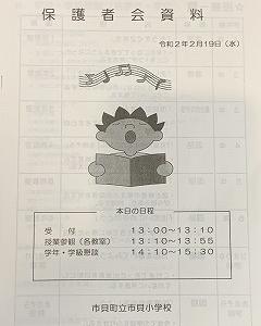 小学校授業参観&保護者会