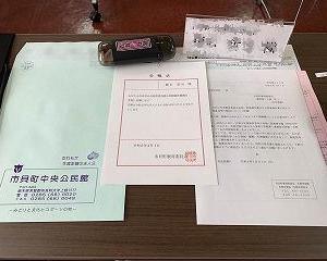 市貝町社会教育委員兼公民館運営審議会
