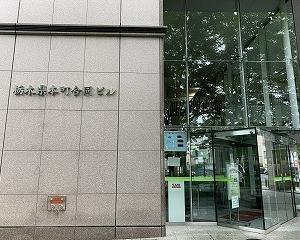栃木県教育委員会点検・評価