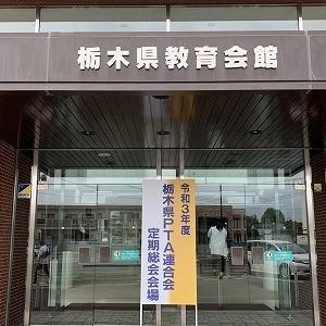 令和3年度 栃木県PTA連合会定期総会