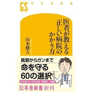 Book Review『医者が教える正しい病院のかかり方ー山本健人』