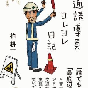 Book Review『交通誘導員ヨレヨレ日記』~当年73歳、本日も炎天下、朝っぱらから現場に立ちます。