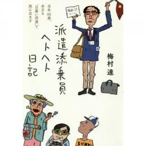 "Book Review『派遣添乗員ヘトヘト日記』~当年66歳、本日も""日雇い派遣""で旅に出ます。"