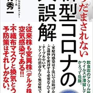 Book Review 『もうだまされない 新型コロナの大誤解』西村秀一著