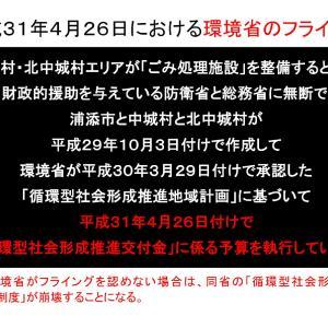 中城村・北中城村エリアの「ごみ処理事業」に対する職務を遂行している関係行政機関の職員(日本の公務員)に対する公開質問状