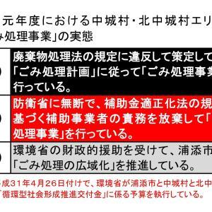 【特別保存版】浦添市と中城村と北中城村との「ごみ処理の広域化」に当たって関係行政機関の関係者が令和2年度に「刑事告発」を受ける場合を考える