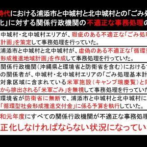 【令和元年度最終警告版】令和元年度における浦添市と中城村と北中城村との「ごみ処理の広域化」に対する沖縄県の「悪質」な事務処理を考える