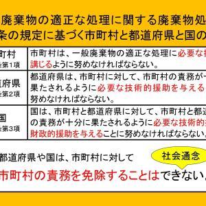 【令和2年度再警告版】都道府県の「第一号法定受託事務」として浦添市と中城村と北中城村との「ごみ処理の広域化」に対する事務処理を行っている沖縄県に対する公開質問集