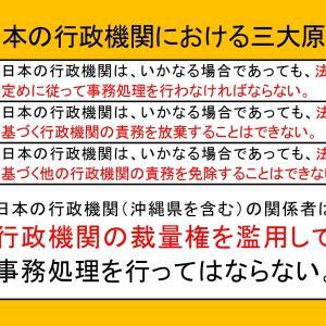 【令和2年度再警告版】浦添市と中城村と北中城村との「ごみ処理の広域化」に対する沖縄県議会(令和2年9月定例会)における沖縄県の方針説明と答弁の問題点を考える(前編)