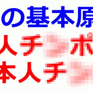 FX「外人tnpと日本人tnpの法則」が相場の王道・奥義・本質だ
